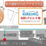 キレイモ名古屋駅前